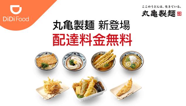 DiDiフードクーポン・キャンペーン【配達料無料・丸亀製麺新登場キャンペーン】
