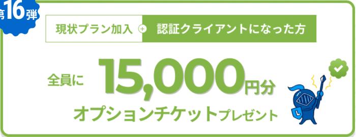 ランサーズキャンペーン【15000円分オプションチケットプレゼント・クライアント向けキャンペーン】
