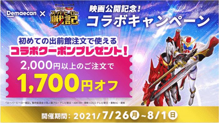 出前館初回1700円オフクーポンコード・ヒーロー戦記コラボキャンペーン