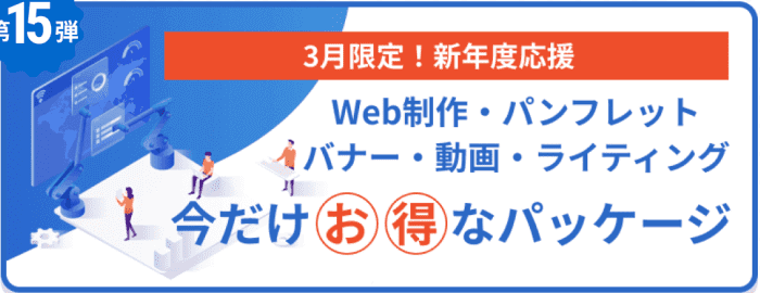 ランサーズキャンペーン【お得なパッケージプラン・新年度応援キャンペーン】