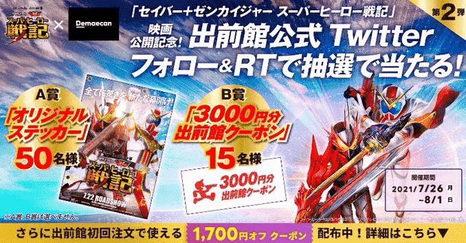 出前館の3000円分クーポンかオリジナルステッカーが当たる・ヒーロー戦記コラボキャンペーン