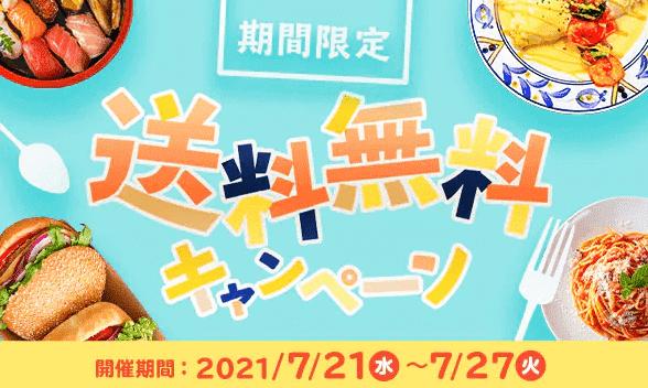出前館送料無料キャンペーン【7/21~7/27】