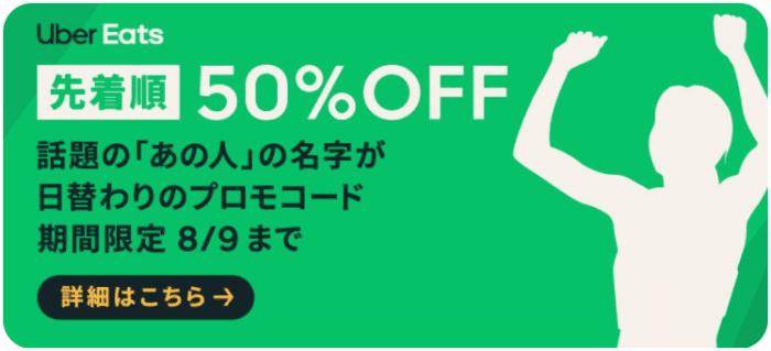 Uber Eats(ウーバーイーツ)50%オフクーポンコード・先着順キャンペーン