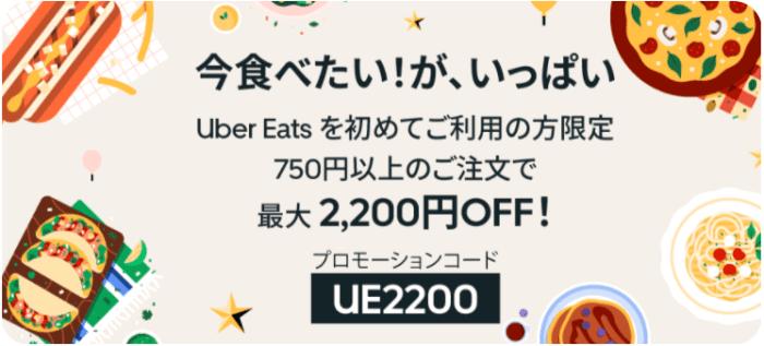 Uber Eats(ウーバーイーツ)最大2200円割引クーポンコード【UE2200】初回限定キャンペーン