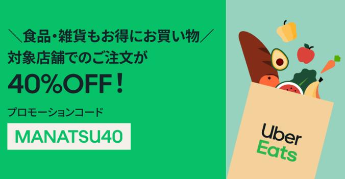 Uber Eats(ウーバーイーツ)【40%オフクーポンコード】期間限定キャンペーン