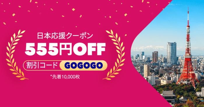 foodpanda(フードパンダ)【555円オフクーポンコード】先着10000名限定・おうち観戦応援クーポンキャンペーン