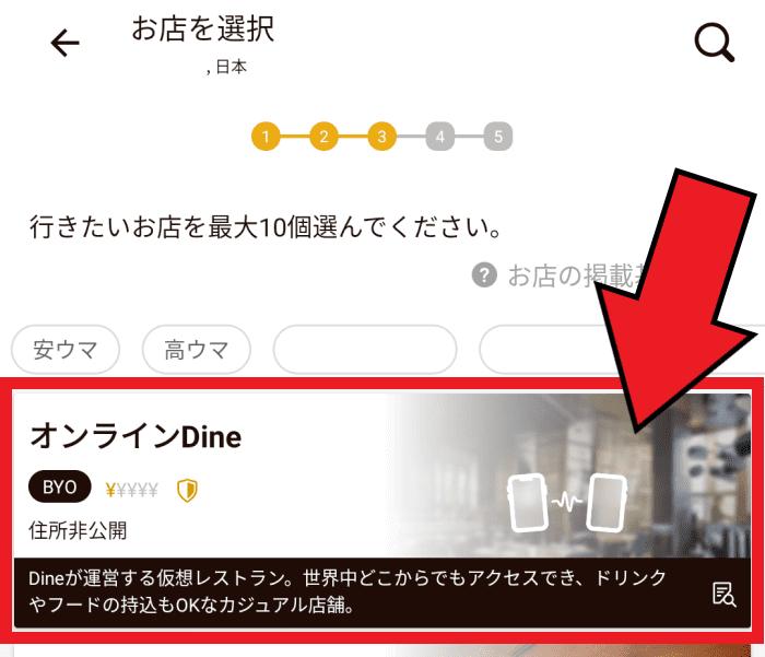 Dine(ダイン)の新規登録方法