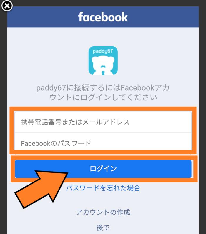 paddy67(パディ67)の新規登録方法