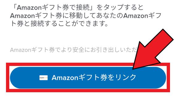 TikTokポイントをAmazonギフト券に交換する方法