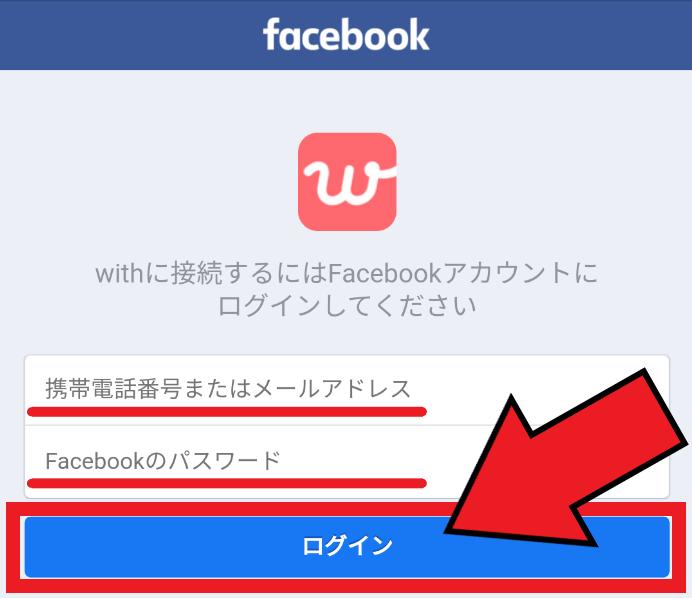 with(ウィズ)の新規登録方法