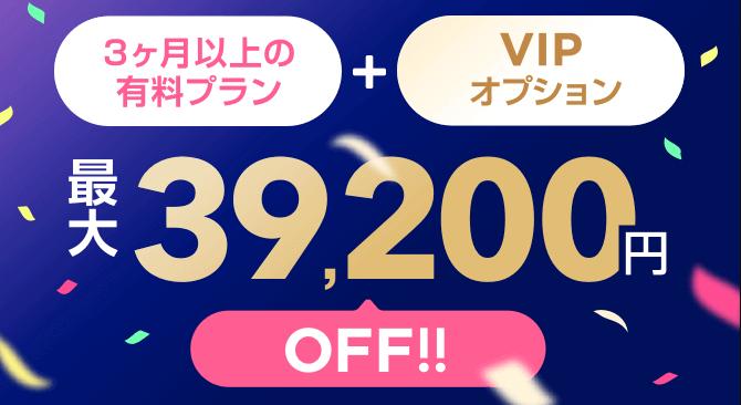 with(ウィズ)【最大39200円オフ】男性新規会員限定キャンペーン