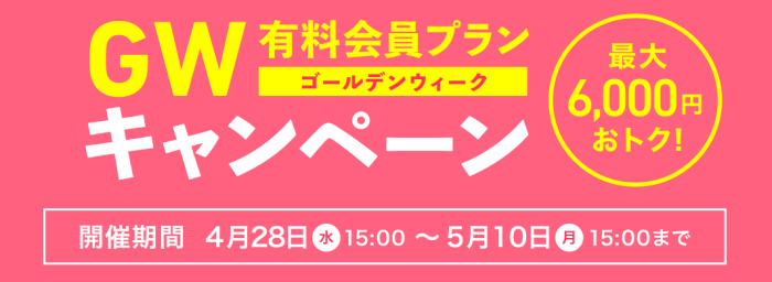 omiai(オミアイ)【最大6000円お得】男性有料会員限定ゴールデンウィークキャンペーン