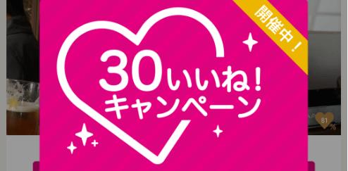 ゼクシィ縁結び【30いいねプレゼント・新規登録時から60分間】初回限定キャンペーン
