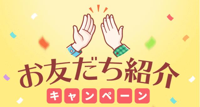 with(ウィズ)【お互い1000円相当・10ポイントが貰える】友達紹介キャンペーン【終了】