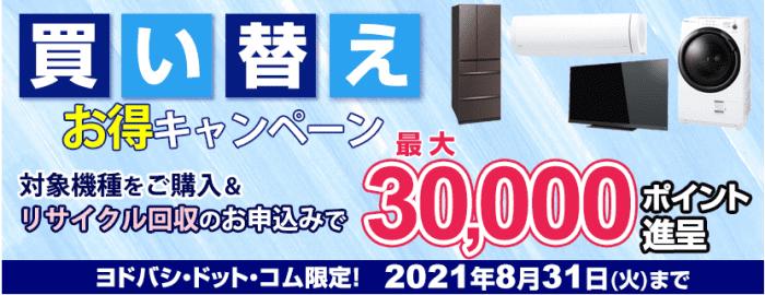 ヨドバシカメラクーポン不要【最大30000ポイント進呈】家電買い替えキャンペーン