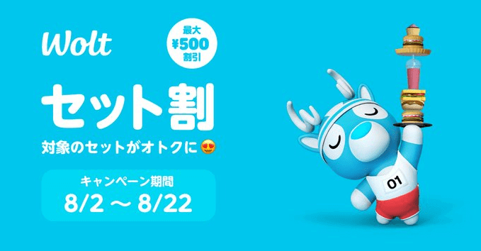 Wolt(ウォルト)プロモコード不要【最大500円割引】セット割キャンペーン