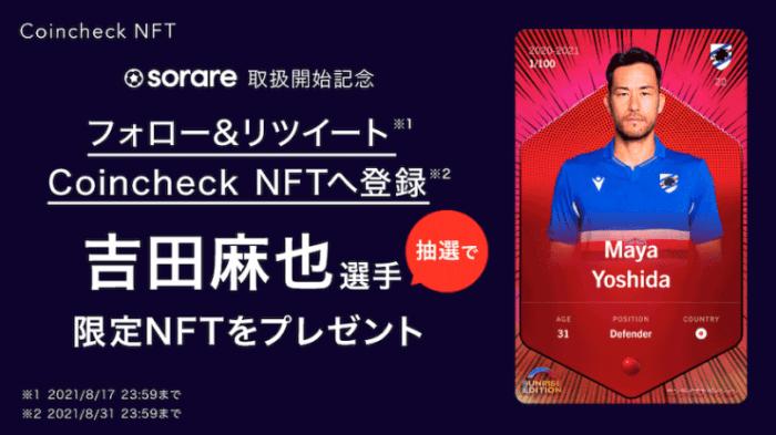 コインチェック(Coincheck)NFT限定レアカード吉田麻也選手プレゼントキャンペーン