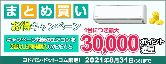 ヨドバシカメラクーポン不要【1台につき最大30000ポイント進呈】エアコンまとめ買いキャンペーン