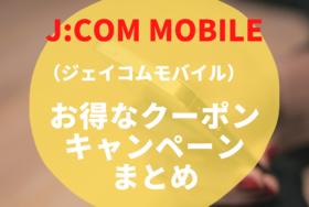 J:COM MOBILEクーポン・キャンペーンまとめ