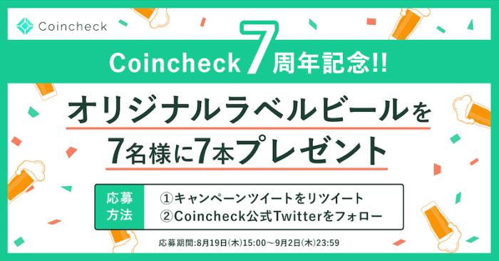 コインチェック(Coincheck)【オリジナルラベルビールが7本当たる】7周年記念キャンペーン