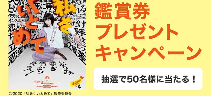 omiai(オミアイ)【映画「私をくいとめて」ペア鑑賞券が当たる】女性限定キャンペーン