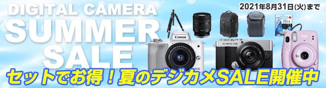 ヨドバシカメラクーポン不要【期間限定セットがお得】夏のデジカメSALEキャンペーン
