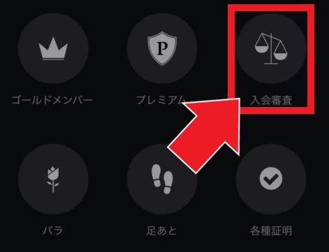 東カレデート入会審査投票方法