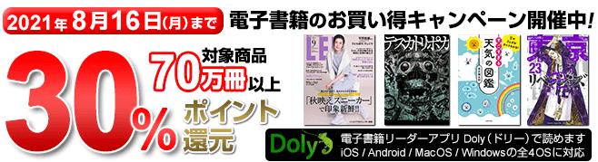 ヨドバシカメラクーポン不要【30%ポイント還元】電子書籍お買い得キャンペーン