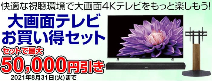 ヨドバシカメラクーポン不要【最大50000円引き】大画面テレビお買い得セットキャンペーン