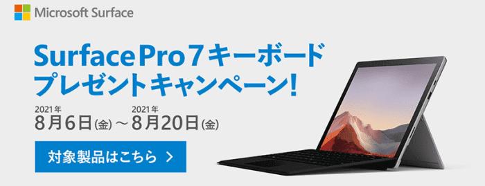 ヨドバシカメラクーポン不要【18030円引き】SurfacePro7お買い得キャンペーン