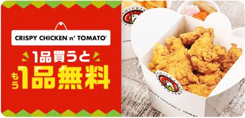 menuクーポン不要【1品買うともう1品無料】クリスピーチキンアンドトマトキャンペーン