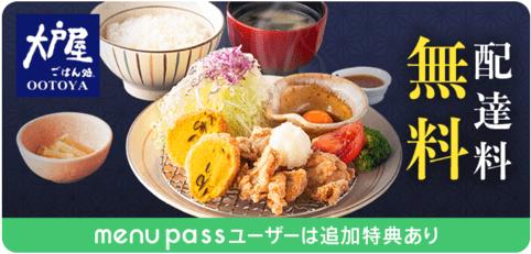 menu【配達料無料&300円クーポン】大戸屋キャンペーン
