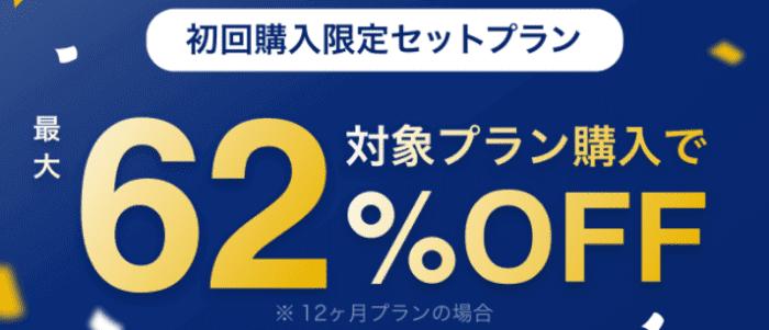 ゼクシィ縁結び【最大62%オフセットプラン】初回購入限定キャンペーン