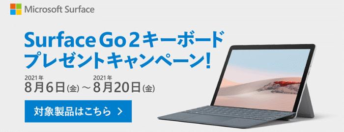 ヨドバシカメラクーポン不要【12980円引き】SurfaceGo2お買い得キャンペーン