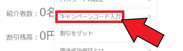 ゼクシィ縁結び【2189円割引になる】web限定・友だち紹介キャンペーンコード