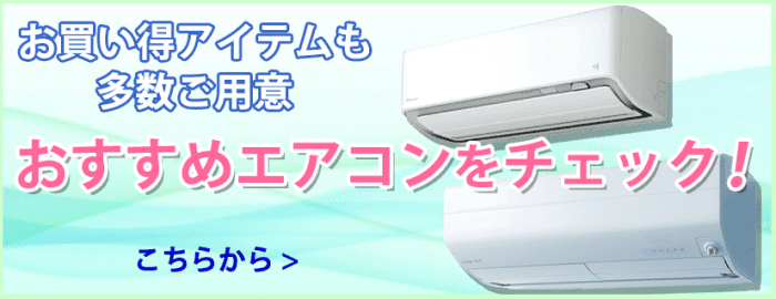 ヨドバシカメラクーポン不要【値下げやポイント還元率アップ】エアコンキャンペーン