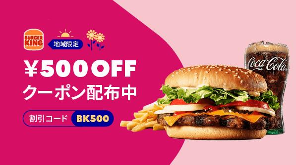 foodpanda(フードパンダ)【500円オフクーポン】バーガーキングキャンペーン