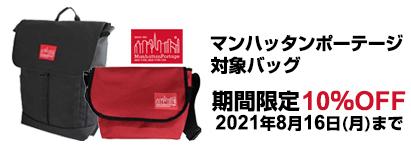 ヨドバシカメラクーポン不要【対象商品10%オフ】マンハッタンポーテージキャンペーン