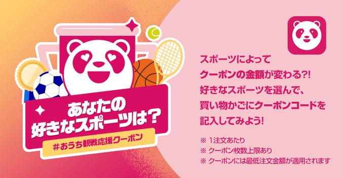 foodpanda(フードパンダ)【最大1500円クーポン配布】おうちで観戦キャンペーン