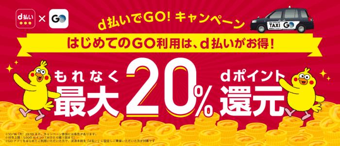 GOタクシークーポン不要【最大20%還元】初回限定・d払いキャンペーン