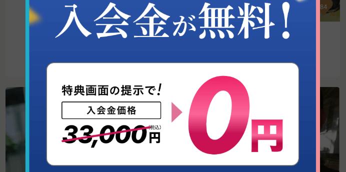 ゼクシィ縁結び【入会金33000円が無料】ゼクシィ縁結びエージェントキャンペーン