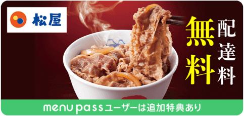 menu【配達料無料&300円クーポン】松屋キャンペーン
