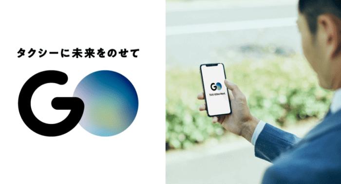 GOタクシー【2000円分クーポン】法人/団体向けワクチン接種後移動サポートキャンペーン