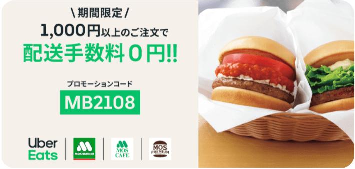 Uber Eats(ウーバーイーツ)【配送手数料無料クーポン】モス系列店対象キャンペーン