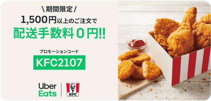 Uber Eats(ウーバーイーツ)【配送手数料無料クーポン】ケンタッキーフライドチキンキャンペーン