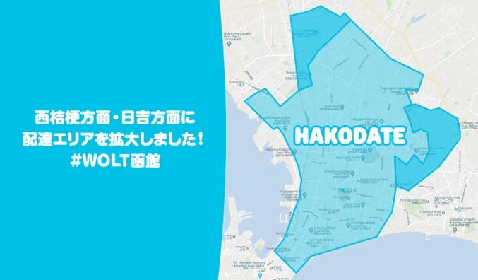 北海道おすすめデリバリー・配達・出前サービス【Wolt(ウォルト)】