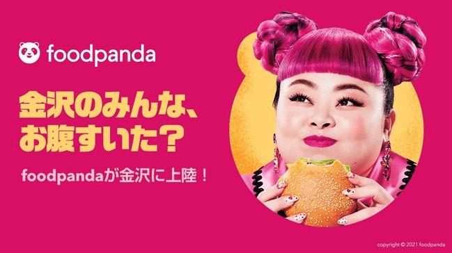 foodpanda(フードパンダ)クーポンコード不要【配達手数料&サービス料無料・金沢市限定】石川上陸記念キャンペーン