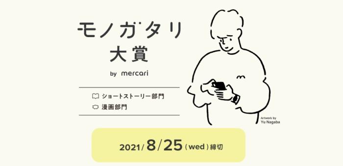 メルカリ・メルペイのクーポンコード不要【メルカリツールキットなどが貰える】モノガタリ大賞キャンペーン