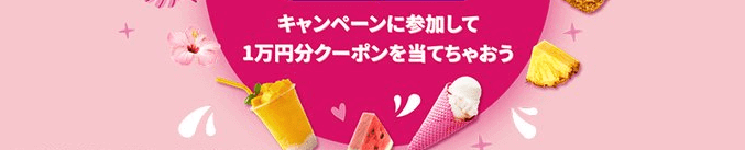 foodpanda(フードパンダ)クーポンコード不要【10000円分クーポンが当たる】ツイッターキャンペーン
