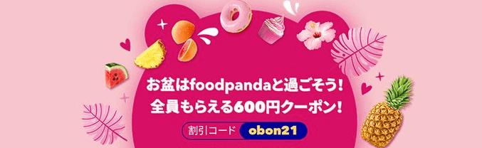 foodpanda(フードパンダ)クーポンコード不要【全員貰える600円クーポン】お盆キャンペーン
